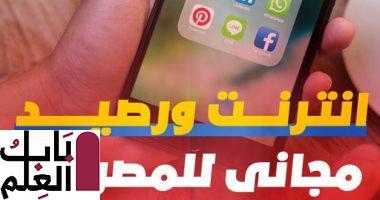 إنفوجراف إنترنت ورصيد مجانى للمصريين لمواجهة كورونا.. اعرف التفاصيل 2020