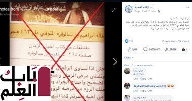 Photo of الإفتاء: نبوءة نهاية العالم خرافة ولا يجب المساعدة فى نشرها