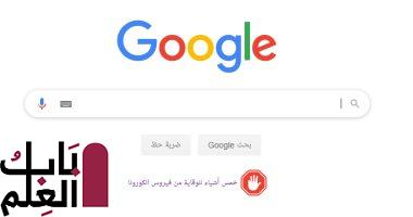 Photo of جوجل يوجه 5 نصائح لمستخدميه للوقاية من فيروس كورونا