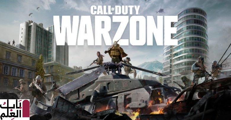 رسميًّا Call Of Duty Warzone.. لعبة Battle Royale مجانية منفصلة تصدر غدًا! 2021