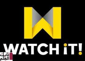 إتاحة خدمات Watch It لمدة شهر مجانًا اعتبارًا من 25 مارس
