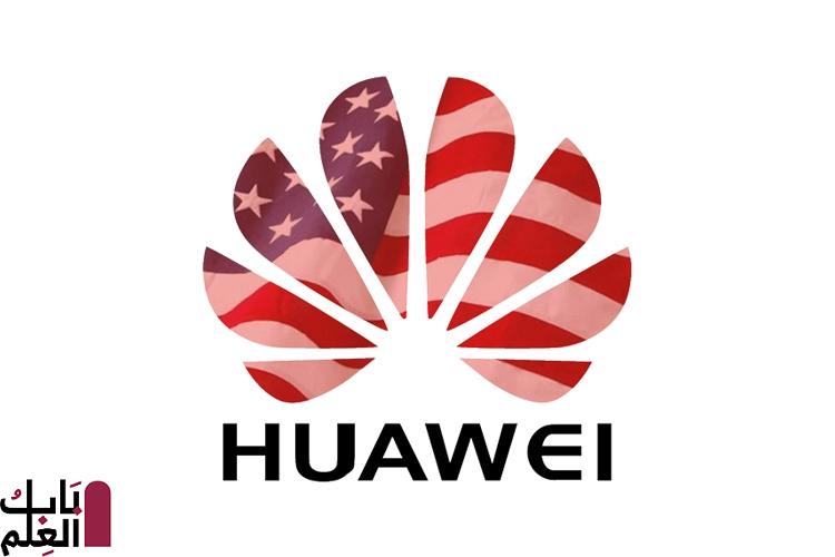 مددت رخصة هواوي المؤقتة إلى 15 مايو من قبل الولايات المتحدة