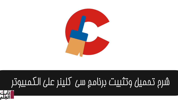 Photo of شرح برنامج CCleaner free سي كلينر 2020 +تحميل اخر اصدار بنسخه المجانيه