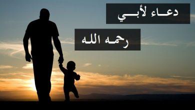 Photo of دعاء لابي رحمه الله