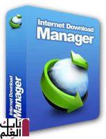 إصدار جديد من عملاق التحميل 2020 Internet Download Manager v6.37 Build 8 Beta