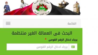 Photo of رقم الاستعلام من وزارة القوى العاملة المصرية عن أسماء العماله الغير منتظمه لصرف منحة الـ500 جنيهاً بـATM