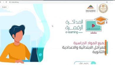 Photo of رابط المكتبة الرقمية study.ekb.eg لعمل الأبحاث لجميع المراحل وزارة التربية والتعليم