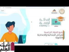 رابط المكتبة الرقمية study.ekb.eg لعمل الأبحاث لجميع المراحل وزارة التربية والتعليم 2020