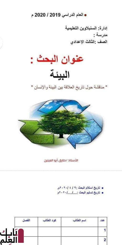 بحث عن البيئة للصف الثالث الاعدادي كامل