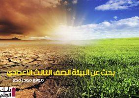 """بحث عن البيئة للصف الثالث الاعدادي كامل """" توضيح العوامل التى تؤدى إلى إحداث تغيرات فى البيئة """" 2020"""
