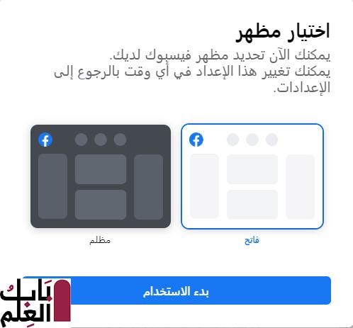 فيسبوك إلى اصدار الجديد 1