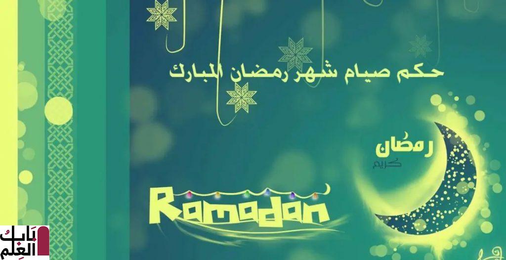 حكم الصيام في رمضان