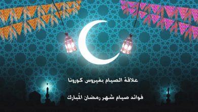 Photo of حكم الصيام في رمضان مع انتشار فيروس كورونا