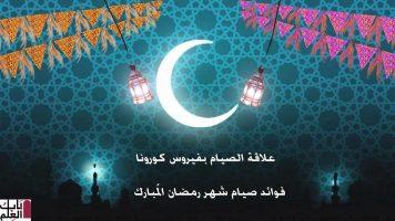 حكم الصيام في رمضان مع انتشار فيروس كورونا2020