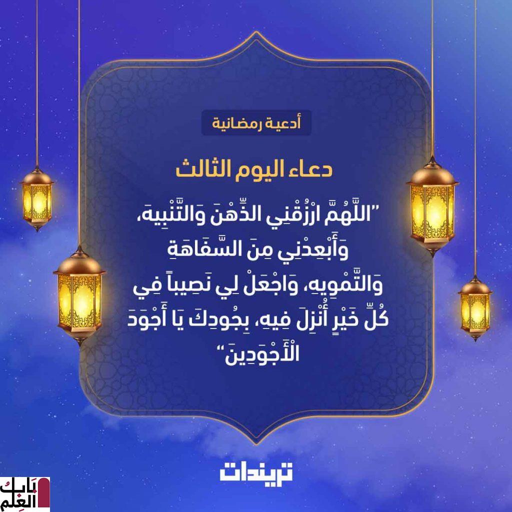 دعاء اليوم الثالث رمضان