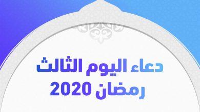 Photo of دعاء اليوم الثالث رمضان 2020 مكتوب وأدعية رمضان