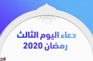 دعاء اليوم الثالث رمضان 2020 مكتوب وأدعية رمضان