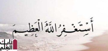 استغفر الله العظيم من كل ذنب اذنبته