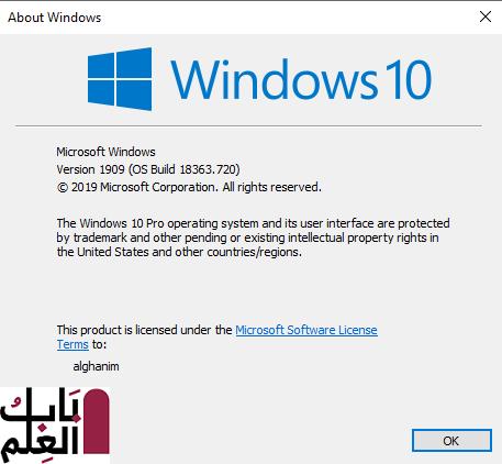 معرفة رقم اصدار الويندوز على الكمبيوتر 1