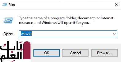 معرفة رقم اصدار الويندوز على الكمبيوتر