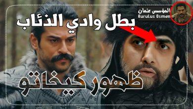 Photo of 18 Bölüm OSMAN : تعرف على أسباب إيقاف مسلسل الغازي عثمان الحلقة ١٨ الأخيرة