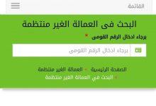 Photo of رابط الإستعلام عن منحة ال 500 جنيه للعمالة الغير منتظمة بالرقم القومي من وزارة القوى العاملة
