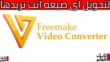 تحميل برنامج Freemake Video Converter 2020 + شرح تحويل اى صيغه انت تريدها