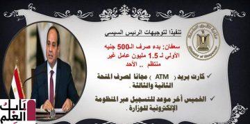 اقبض الآن رابط موقع وزارة القوى العاملة لتسجيل بيانات العمالة الغير منتظمة 2020 والمنحة عبر كارت بريد ATM