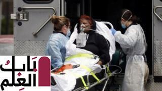 فيروس كورونا إجمالي عدد الوفيات في الولايات المتحدة يتجاوز خمسة آلاف بينهم رضيع في أسبوعه السادس 2020