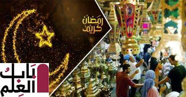 8 أيام تفصلنا عن رمضان.. والشهر يبدأ فلكيا الجمعة 24 أبريل وعدته 30 يوما