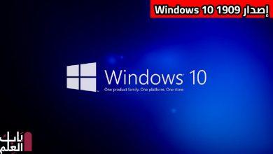 Photo of AdDuplex: إصدار Windows 10 1909 الآن على ثلث أجهزة الكمبيوتر التي تعمل بنظام Windows 10
