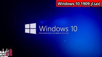 AdDuplex إصدار Windows 10 1909 الآن على ثلث أجهزة الكمبيوتر التي تعمل بنظام Windows 10