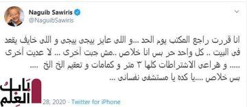 نجيب ساويرس أنا راجع الشغل