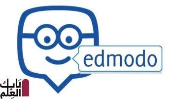 edmodo.org تسجيل الدخو للطلاب.. رابط المنصة الإلكترونية2020