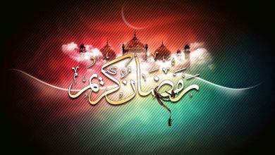Photo of تحميل أحدث خلفيات رمضان كريم 2020 Best ramadan wallpapers HD