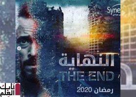 البرومو الرسمي لمسلسل يوسف الشريف «النهاية» (فيديو) 2020
