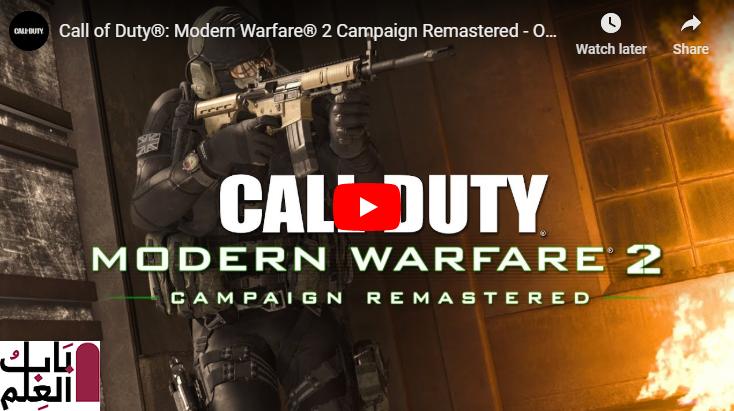 تم اعاده تصميم لعبه Call of Duty: Modern Warfare 2  اليوم