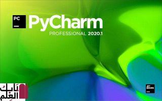 تحميل برنامج JetBrains PyCharm Pro 2020 Free Download
