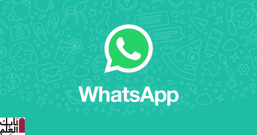 يعمل WhatsApp على زيادة حد مكالمة الصوت / الفيديو الجماعية إلى 8 مشاركين