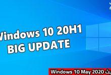 Photo of الآن يمكنك تنزيل  تحديث Windows 10 20H1 May 2020  Windows Insider متوفر الان