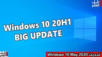 الآن يمكنك تنزيل تحديث Windows 10 20H1 May 2020  Windows Insider متوفر الان
