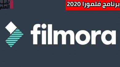 Photo of تحميل برنامج فلمورا Wondershare Filmora 2020 Free Download