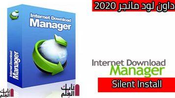 برنامج داون لود مانجر مجانى 2020- idm free  Silent Install