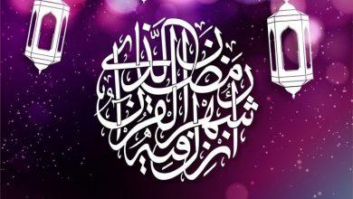 Photo of أفضل أدعية رمضان و كل الدعاء الذي يقال طوال الشهر الكريم