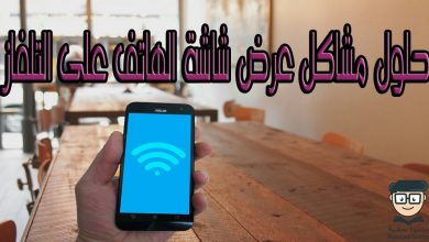 Photo of حلول مشاكل عرض شاشة الهاتف على التلفاز فى هواتف الأندرويد