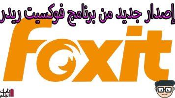 إصدار جديد من برنامج فوكسيت ريدر Foxit Reader 2020