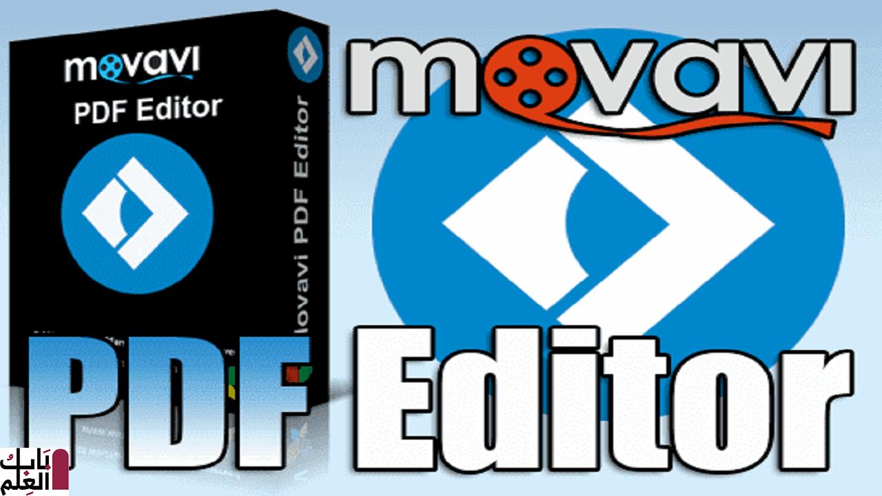 برنامج إنشاء وتحرير ملفات بى دى إف باب العلم 2020 Movavi PDF Editor