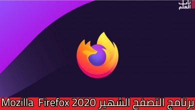 Photo of برنامج التصفح الشهير Mozilla  Firefox 2020  تسطيب أوفلاين بدون نت