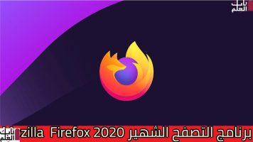 برنامج التصفح الشهير Mozilla  Firefox 2020 تسطيب أوفلاين بدون نت