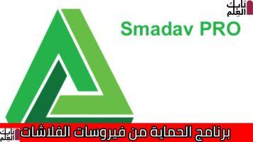 برنامج الحماية من فيروسات الفلاشات و الـ USB المميز Smadav Pro 2020
